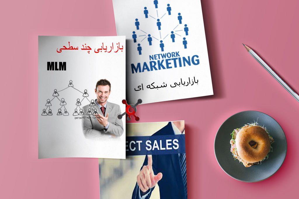 تفاوت بین بازاریابی شبکه ای و بازاریابی چندسطحی و فروش مستقیم