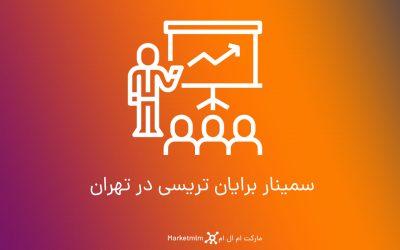 ویدیو سمینار برایان تریسی در تهران-8 ساعت