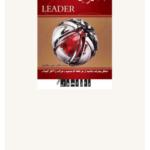 کتاب رهبری 360 درجه | جان ماکسول – 317 صفحه + PDF
