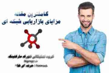 مزایای بازاریابی شبکه ای
