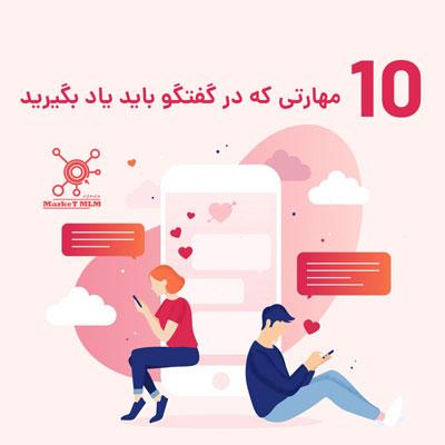 10 مهارتی که در گفتگو باید یاد بگیرید