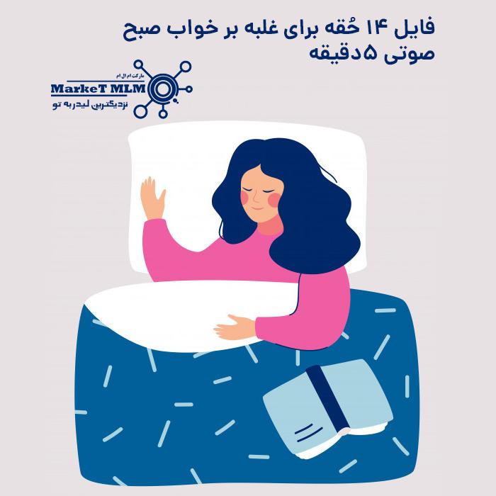 14 حُقه برای غلبه بر خواب صبح