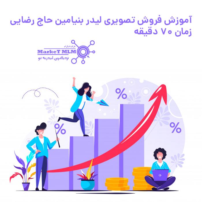 آموزش فروش تصویری لیدر بنیامین حاج رضایی