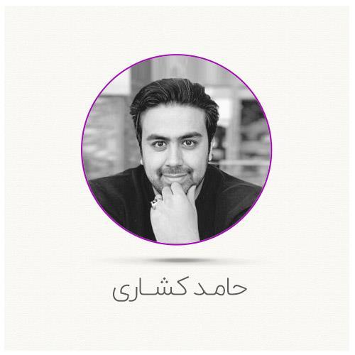 حامد کشاری