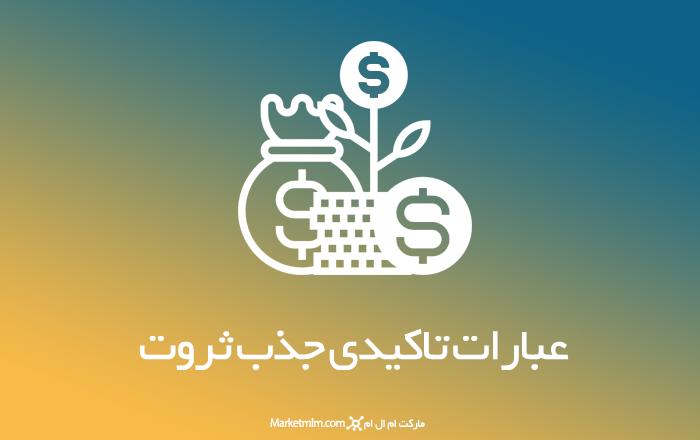 50 عبارت تاکیدی برای جذب ثروت