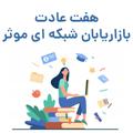 کتاب صوتی هفت عادت بازاریابان شبکه ای موثر