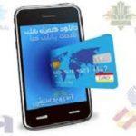 بد افزارهای خطرناک همراه بانک تلفن هوشمند