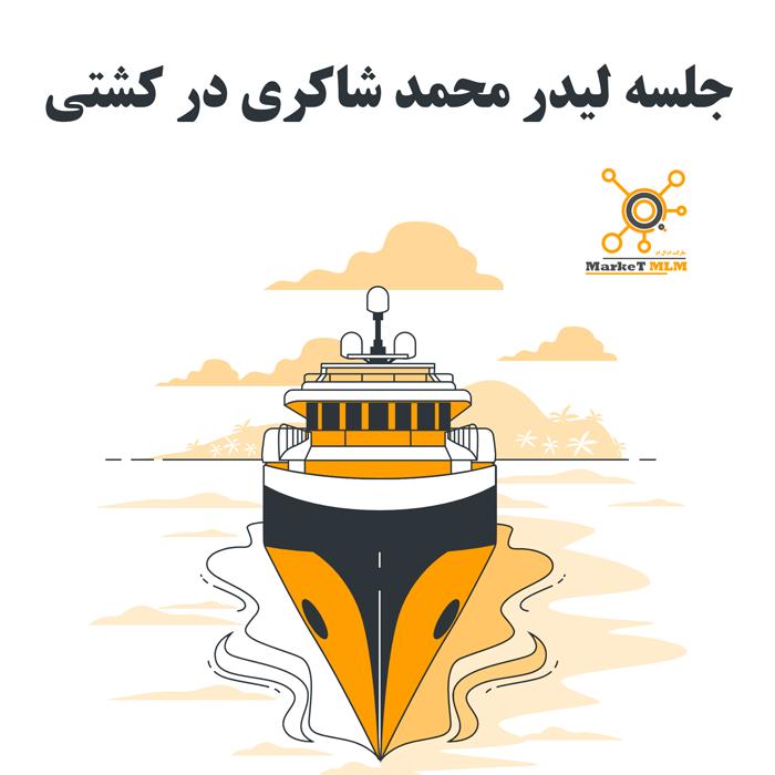 جلسه لیدر محمد شاکری در کشتی