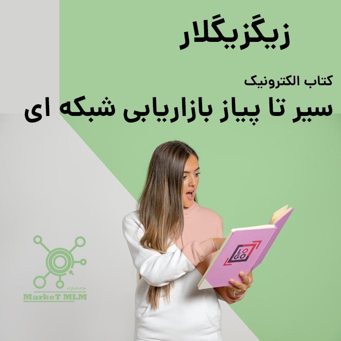 دانلود کتاب سیر تا پیاز بازاریابی شبکه ای pdf