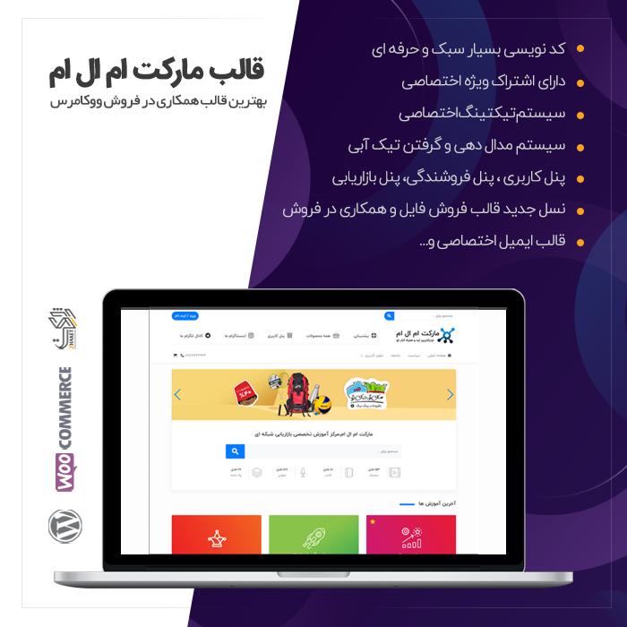 قالب فروش فایل و همکاری در فروش مارکت ام ال ام | Market Mlm