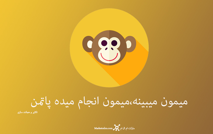 میمون میبینه،میمون انجام میده پاتمن