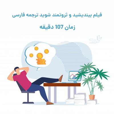 فیلم بیندیشید و ثروتمند شوید ترجمه فارسی