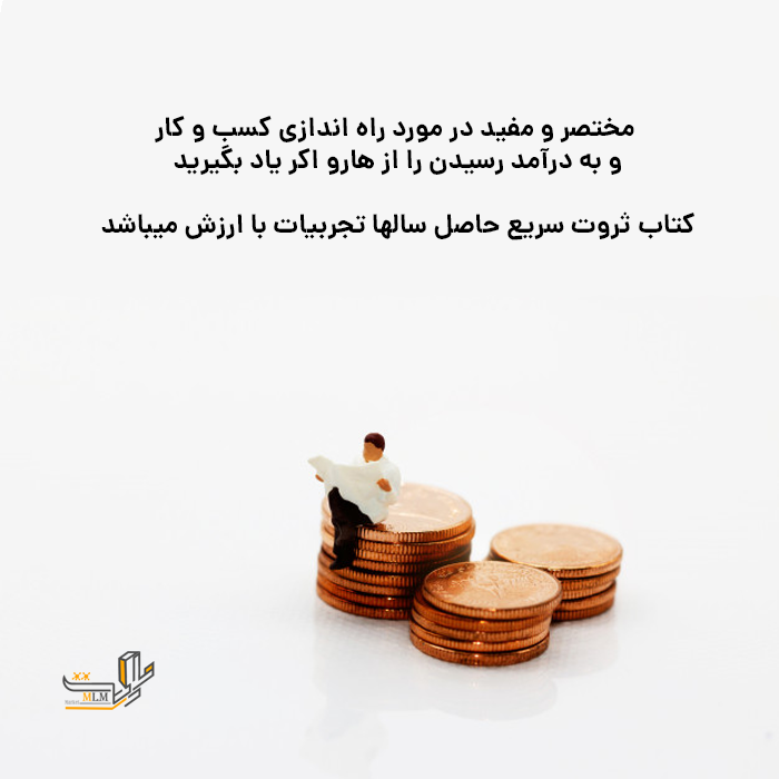 کتاب صوتی ثروت سریع کامل