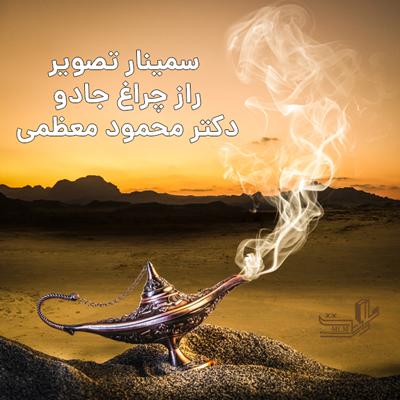 سمینار تصویری راز چراغ جادو دکتر محمود معظمی