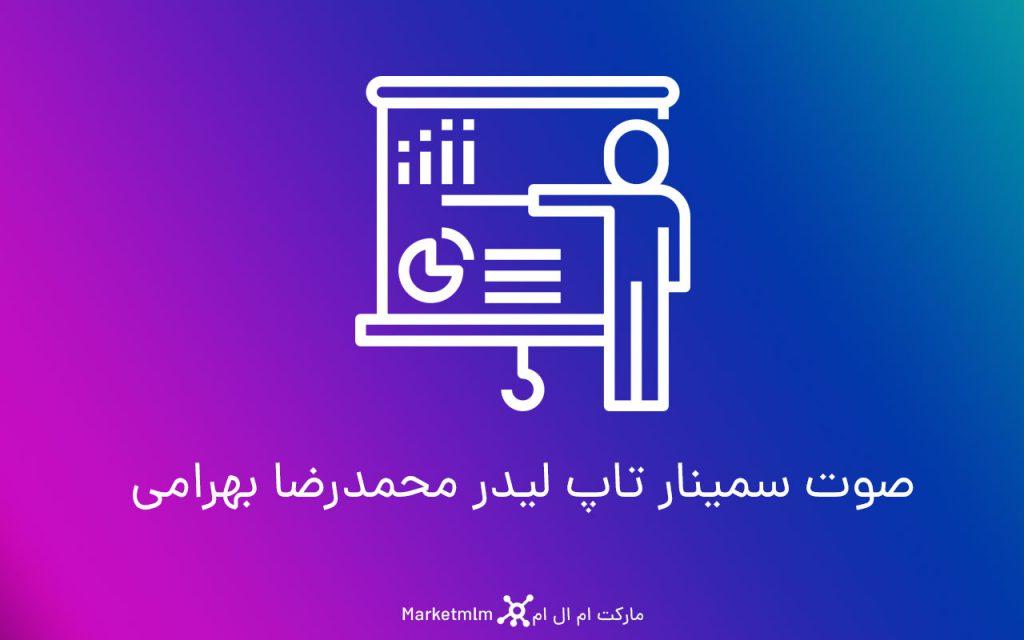 صوت سمینار تاپ لیدر محمدرضا بهرامی
