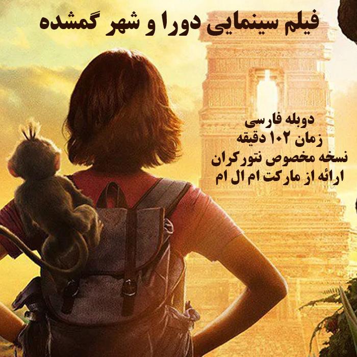فیلم سینمایی دورا و شهر گمشده