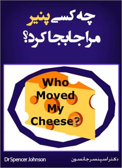 جلد کتاب چه کسی پنیر مرا جابجا کرد