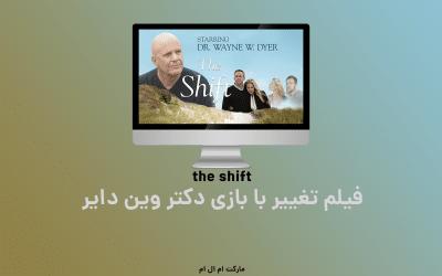 فیلم سینمایی تغییر the shift