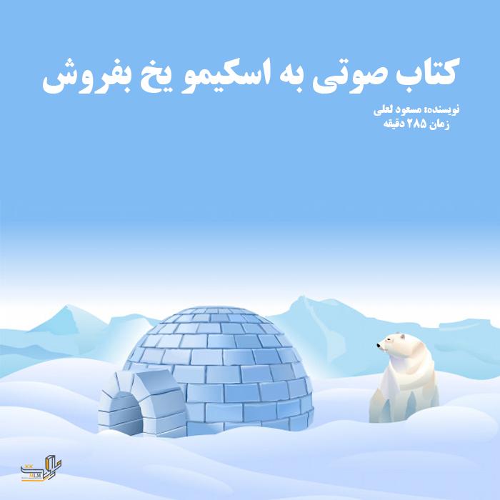 کتاب صوتی به اسکیمو یخ بفروش