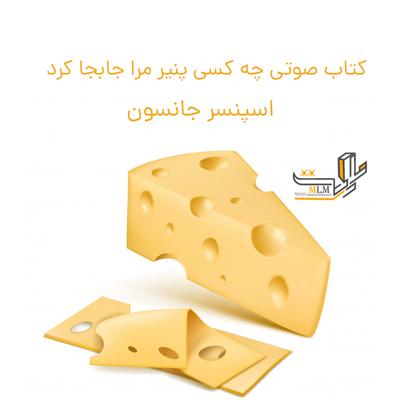 کتاب صوتی چه کسی پنیر مرا جابجا کرد