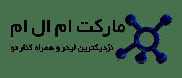 مارکت ام ال ام