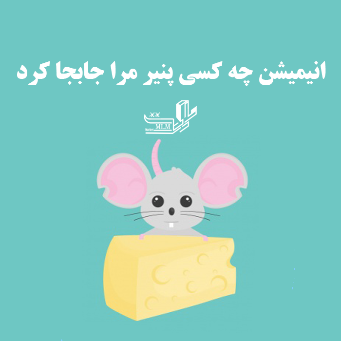 انیمیشن چه کسی پنیر مرا جابجا کرد