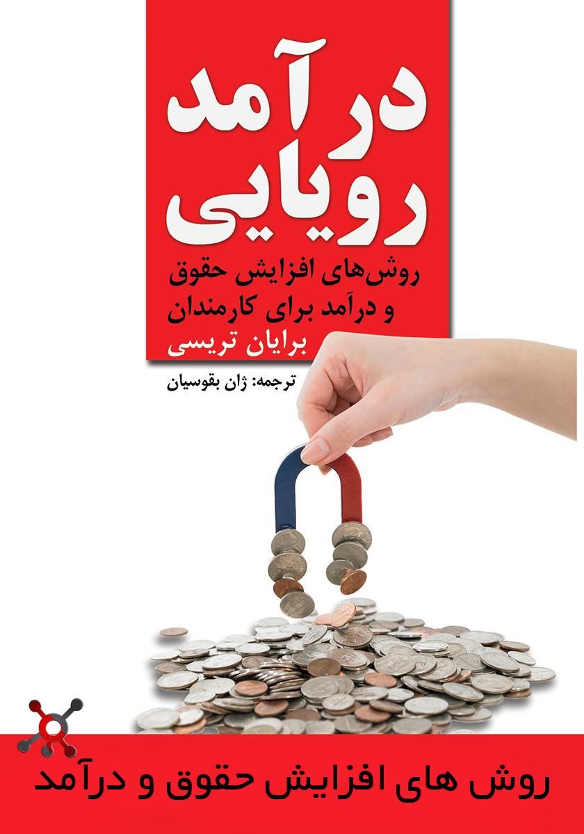 جلد کتاب درآمد رویایی