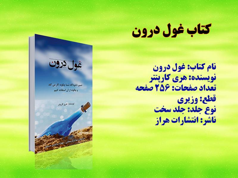 جلد کتاب غول درون