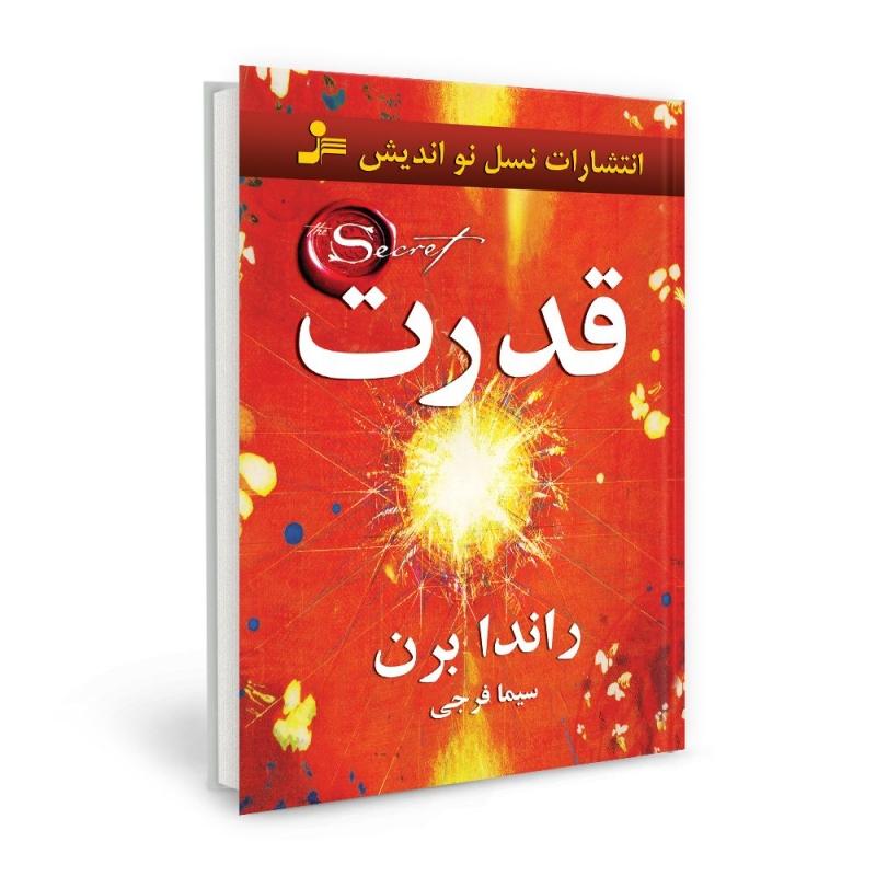 جلد کتاب قدرت
