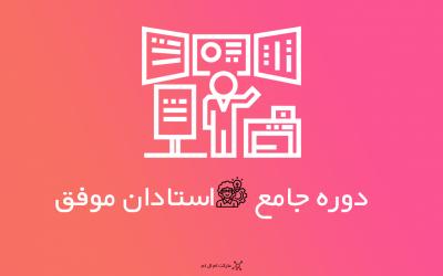 دوره جامع استادان موفق محمود معظمی
