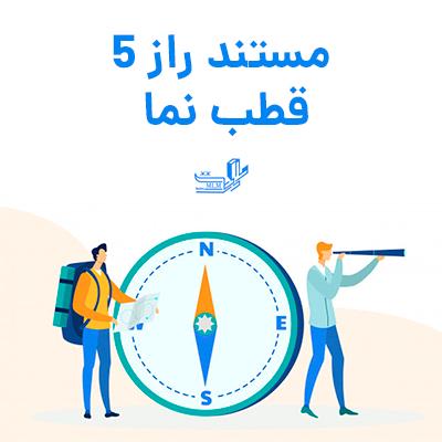 مستند راز 5، قطب نما با دوبله فارسی