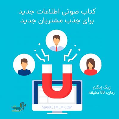 کتاب صوتی اطلاعات جدید برای جذب مشتریان جدید
