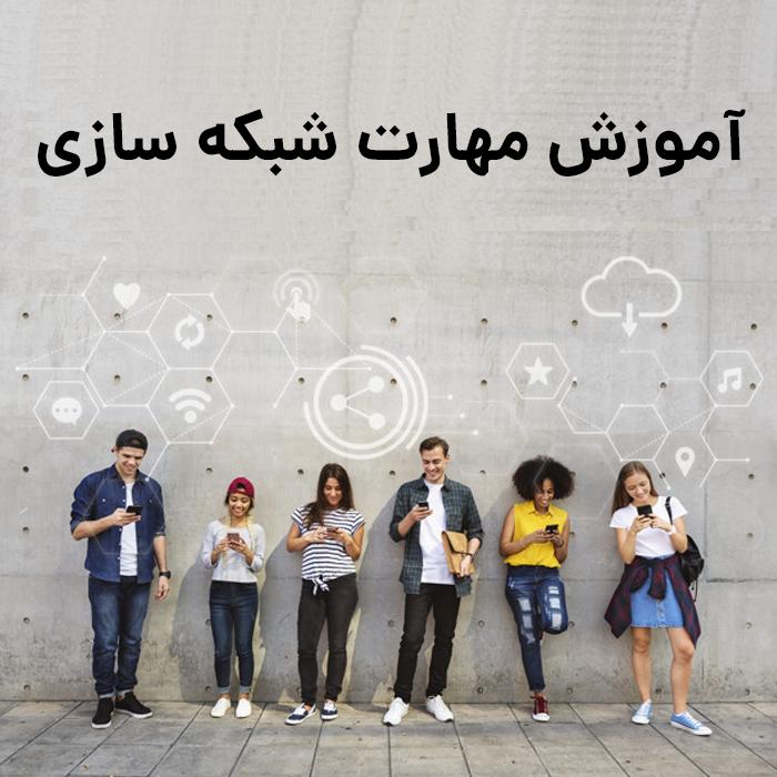 آموزش مهارت شبکه سازی