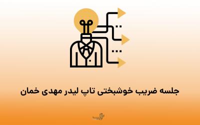 جلسه ضریب خوشبختی تاپ لیدر مهدی خمان