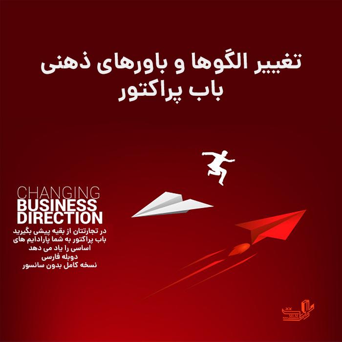 دوره کامل تغییر الگوها و باورهای ذهنی باب پراکتور دوبله فارسی