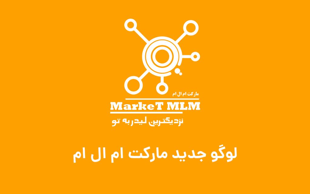 لوگو جدید سایت مارکت ام ال ام3