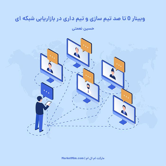 آموزش تصویری 0 تا صد تیم سازی و تیم داری در بازاریابی شبکه ای