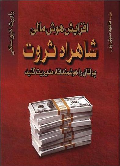جلد کتاب شاهراه ثروت رابرت کیوساکی