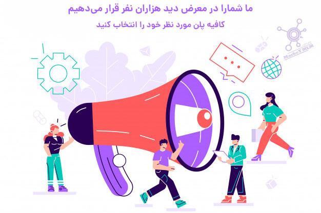تبلیغات در مارکت ام ال ام