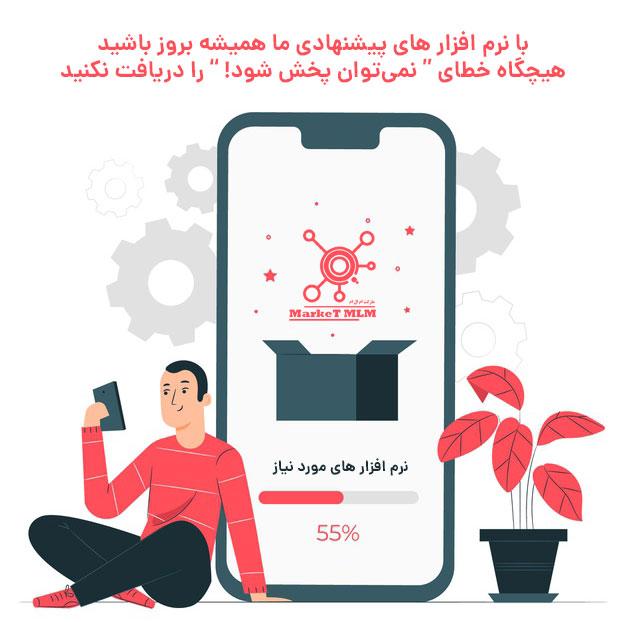 نرم افزارهای پیشنهادی مارکت ام ال ام