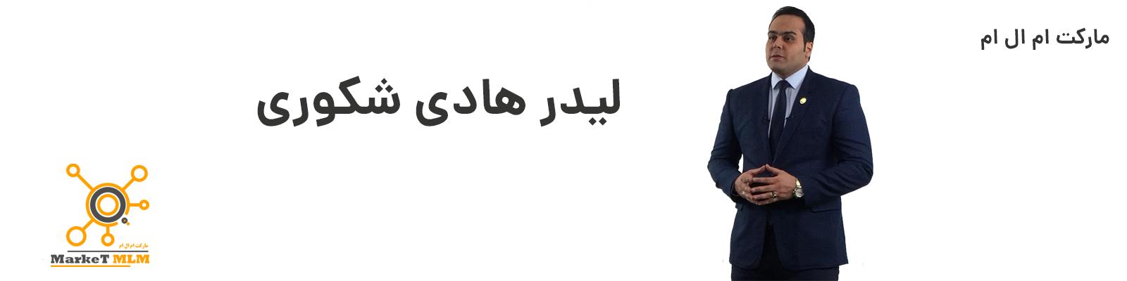 هادی شکوری مارکت ام ال ام