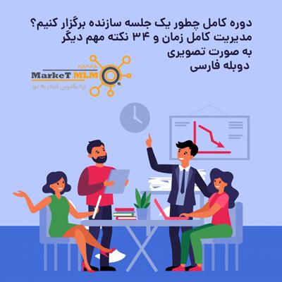 دوره کامل چطور یک جلسه سطح بالا، حرفه ای و سازنده برگزار کنیم؟