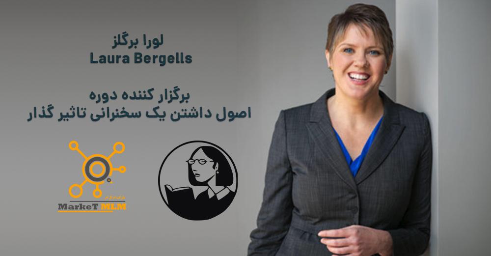 لورا برگلز برگزار کننده دوره