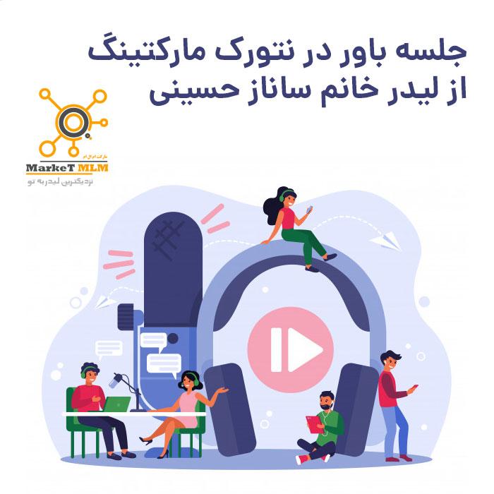جلسه باور در نتورک مارکتینگ از لیدر خانم ساناز حسینی