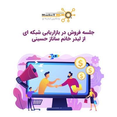جلسه فروش در بازاریابی شبکه ای از لیدر خانم ساناز حسینی
