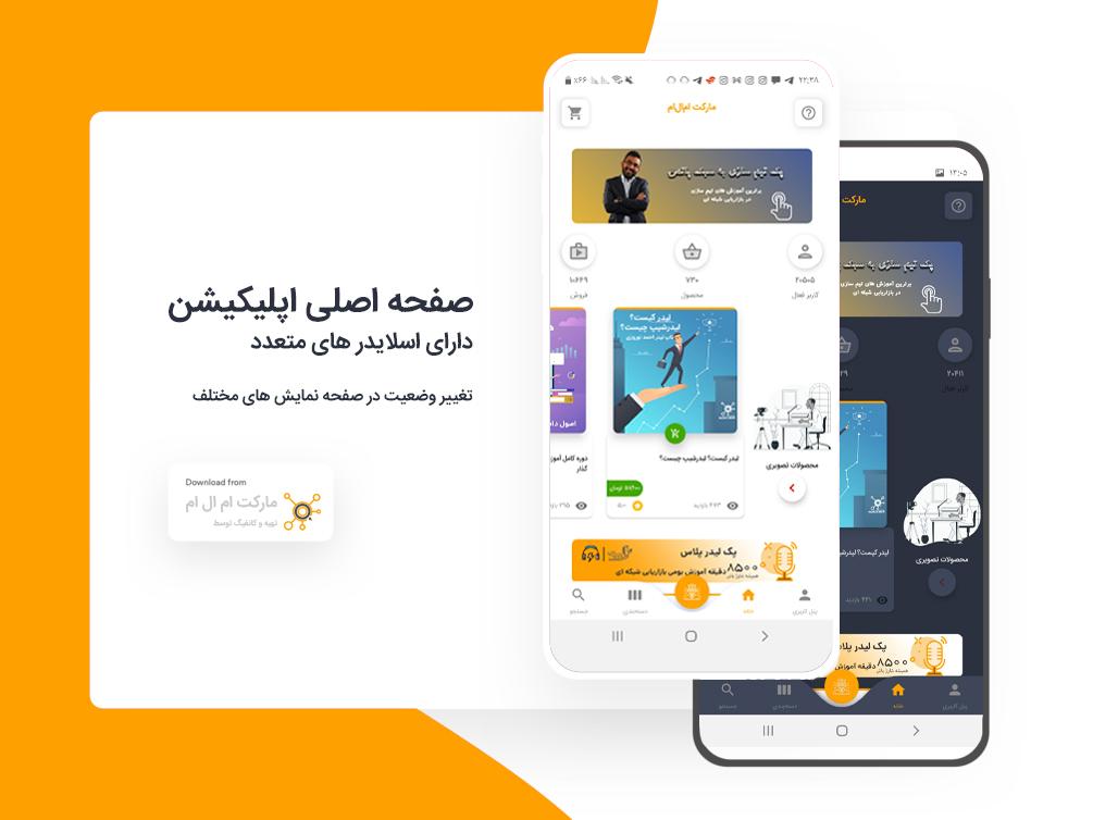 صفحه اصلی اپلیکیشن مارکت ام ال ام