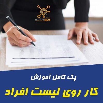 پک کامل آموزش کار روی لیست