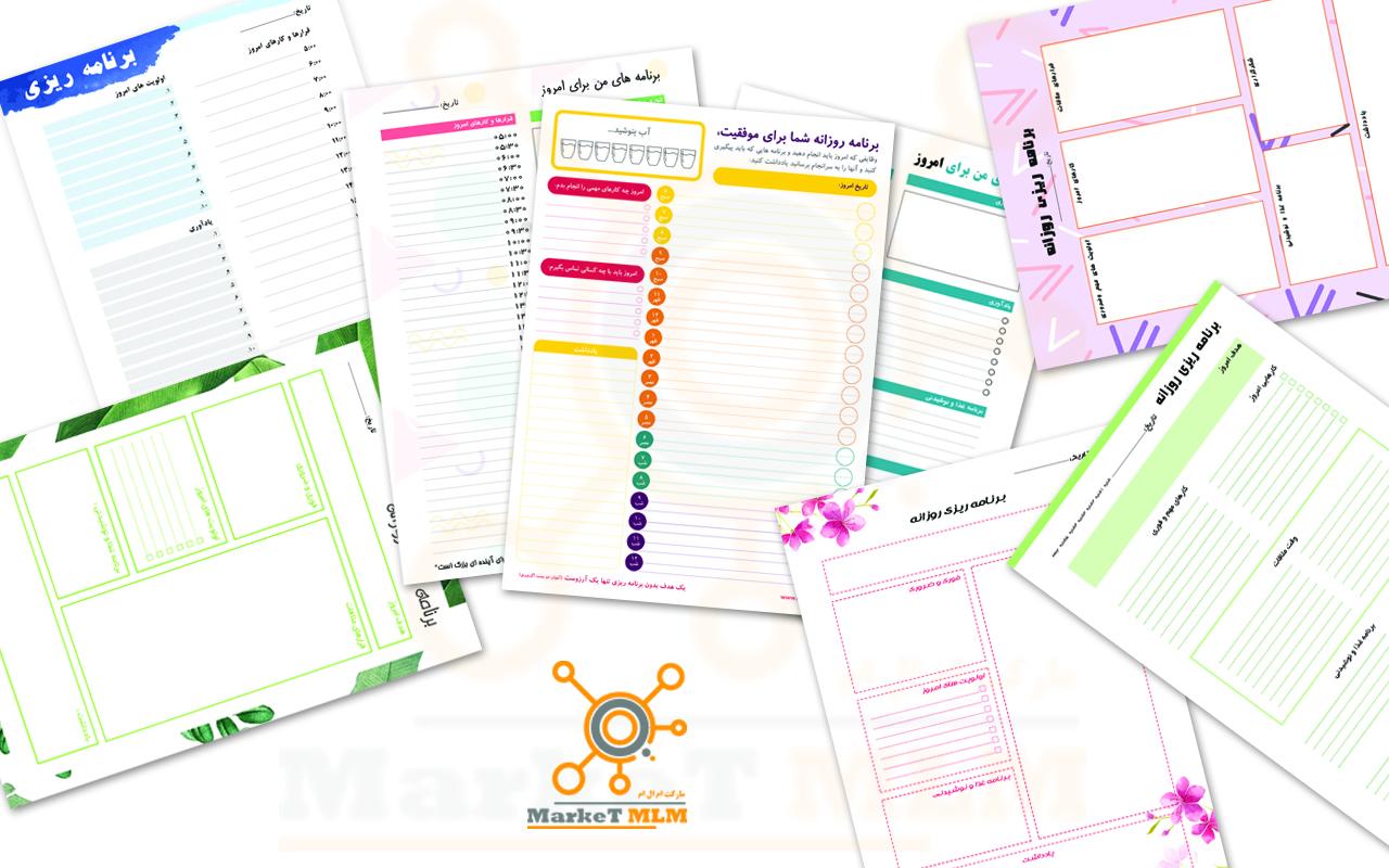 8 الگو آماده چاپ برای برنامه ریزی روزانه