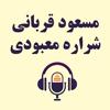 ویس سمینار 2 لیدر بزرگ مسعود قربانی و شراره معبودی