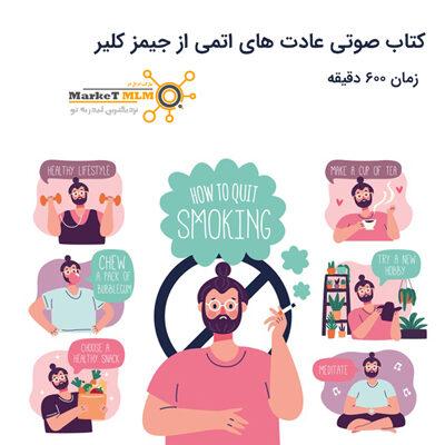 کتاب صوتی عادت های اتمی از جیمز کلیر